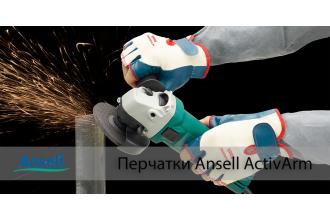 Перчатки Ansell ActivArm. Защита от локальной вибрации.